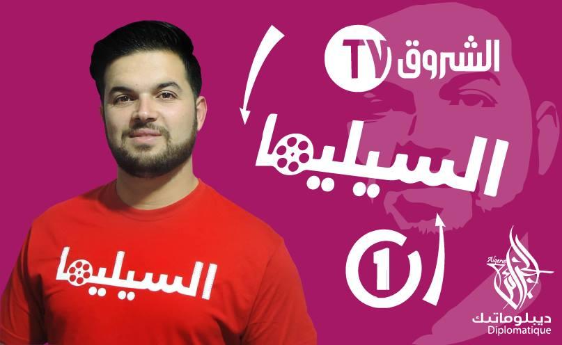 """صورة """"السيليما"""" جديد """"الجزائرية وان"""" مع توفيق مصطفاوي"""