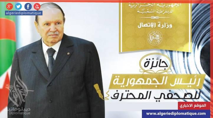 صورة 212 مترشحا لنيل جائزة رئيس الجمهورية للصحافة المحترفة