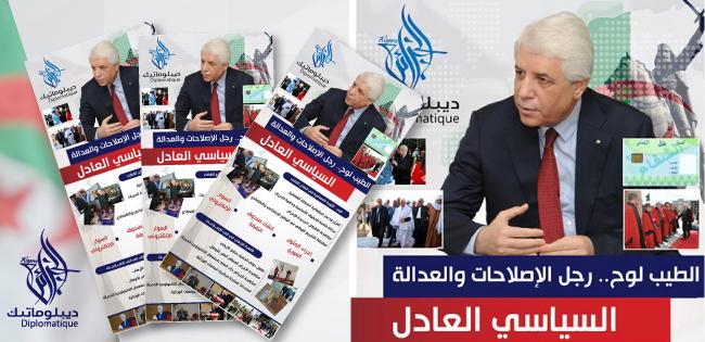 صورة انفوغرافيك: وزير العدل حافظ الأختام الطيب لوح.. رجل الإصلاحات والعدالة
