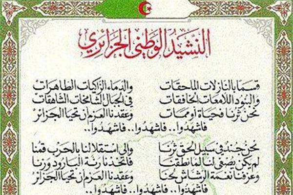 """صورة الجزائر تخطف حصرية تسيير النشيد الوطني """"قسما"""" من فر نسا"""