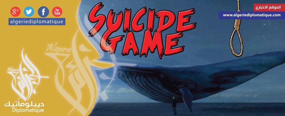 صورة انتحار طفل بلعبة الحوت الأزرق بسطيف