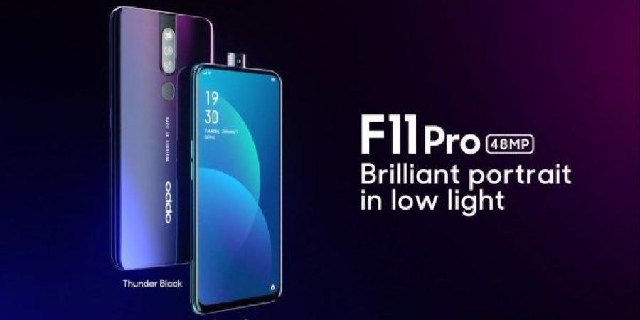 صورة OPPO تطلق هاتف F11 Pro: إتقان من كل جوانب البورتريه، اختراقات في مجالي التصوير الفوتوغرافي وتجربة المستخدم