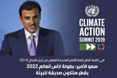 """صورة مشاركة حضرة صاحب السمو في """"قمة العمل من أجل المناخ 2019"""""""