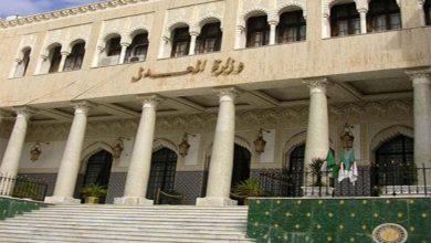 صورة وزارة العدل: بيان حول العفو الرئاسي عن الموقوفين