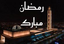 صورة غدا الثلاثاء أول أيام شهر رمضان المبارك
