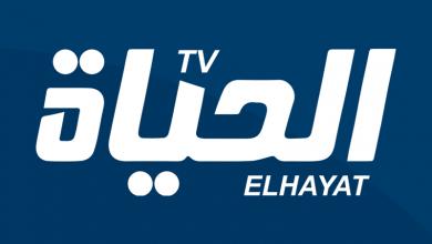 صورة وزارة الإتصال تسحب الإعتماد من قناة الحياة