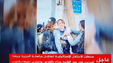 صورة سلطات الاحتلال الإسرائيلي تعتقل المراسلة جيفارى البديري من قناة الجزيرة
