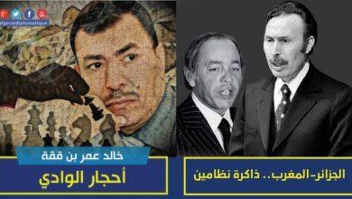 """صورة الجزائرــ المغرب.. ذاكرة نظامين ؟! تُطالعونه يوم الثلاثاء على موقع """"الجزائر دبلوماتيك"""""""