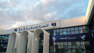 صورة ليبيا.. اللجنة العسكرية تعقد اجتماعها السابع بحضور أممي