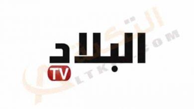 """صورة توقيف قناة """" البلاد"""" Tv وسحب اعتمادها"""