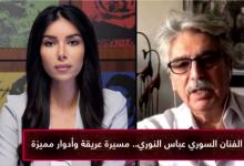 """صورة عباس النوري: الدراما السورية تحتاج سوقا وأنا أقرب للأسف تجاه تجسيدي شخصية """"أبو عصام"""""""